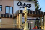 Отель Оскар - gallery-image3