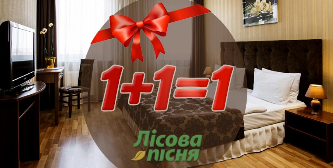 Санаторий Лесная Песня - t 1 1 1